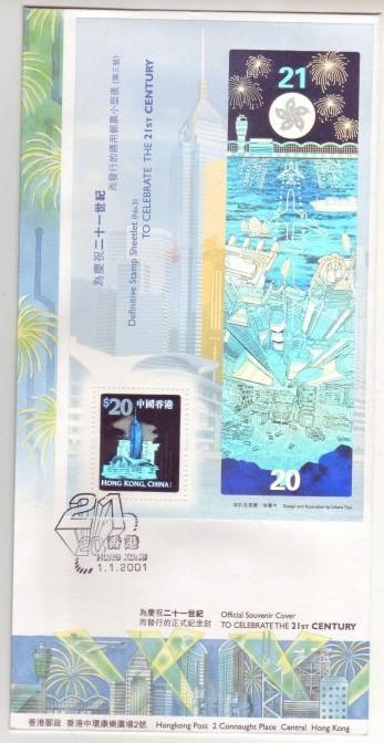 Hong Kong #917 Millennium S/S Hologram FDC Architecture Airport