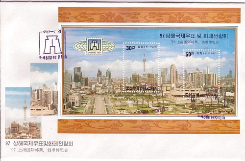 Korea PDR 1997 Shanghai Exhibition Imperforated FDC S/S