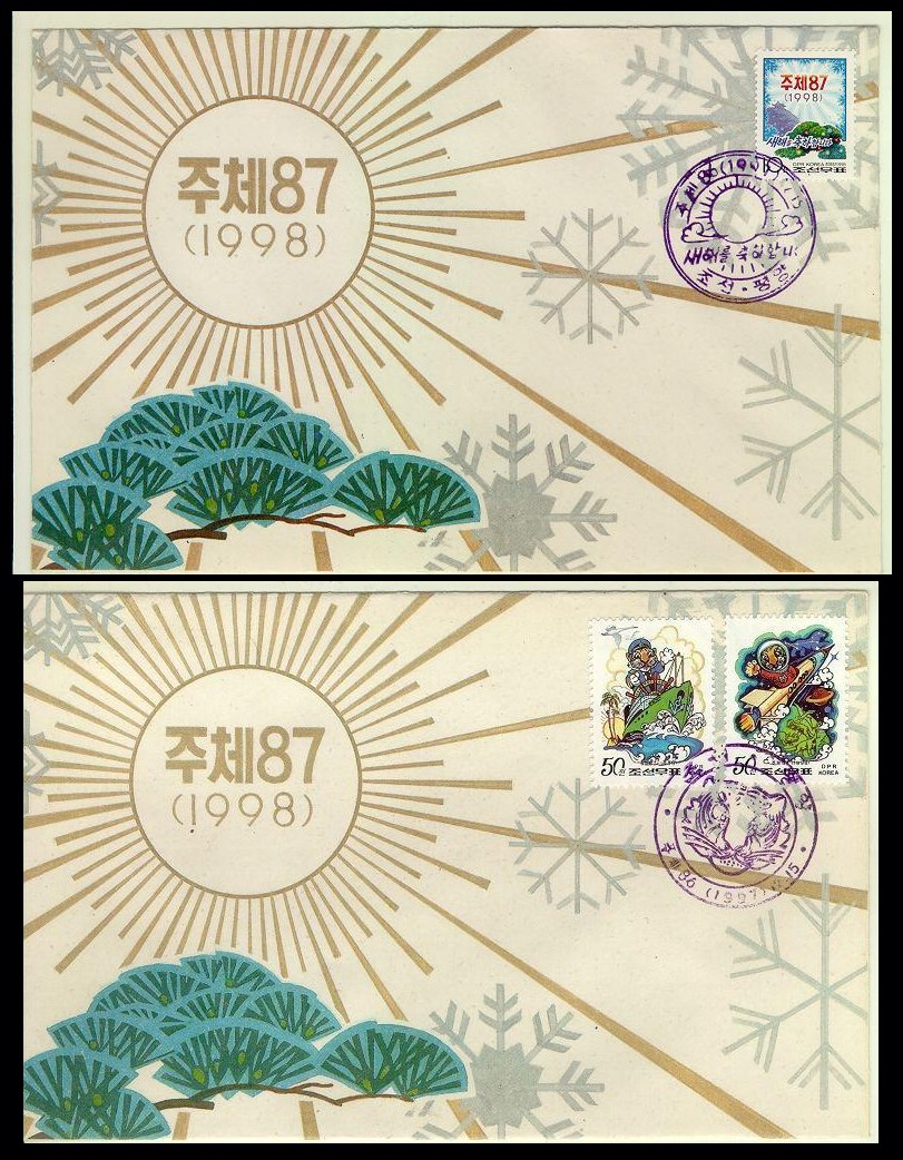 Korea PDR 1998 New Year '98 Tiger Imperforated FDC (2) Set 3v