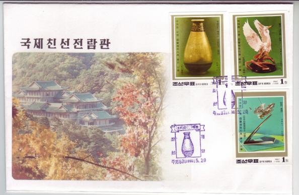 North Korea 1998 Int'l Friendship Exchange Imperf FDC Set 3v