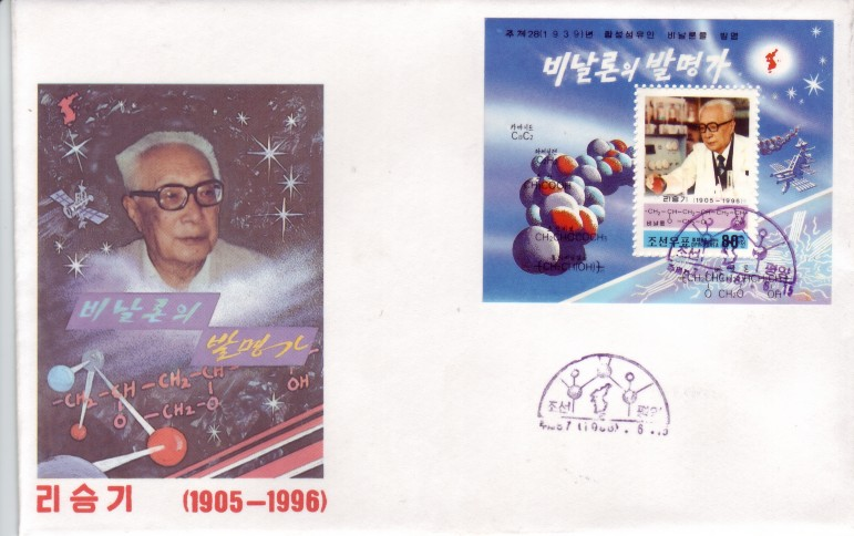 Korea PDR 1998 Dr. Ri Sung Gi Vinalon Imperforated FDC S/S