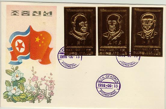 North Korea 1998 Restoration of Chinese Power Imperf FDC Set 3v