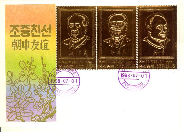 North Korea 1998 Restoration of Chinese Power Perf Set of 2 FDCs