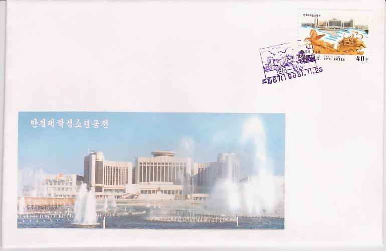 Korea PDR 1998 Mangyongdae Palace Imperforated FDC 1v