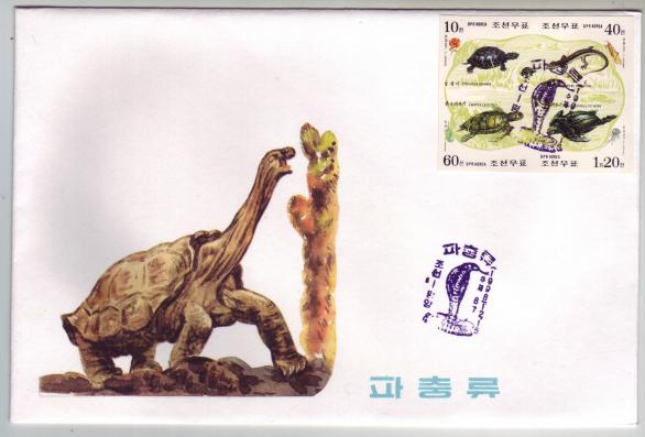 Korea PDR 1998 Reptiles Imperforated FDC Block 4