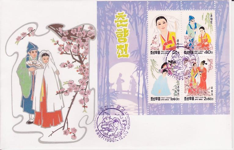 Korea PDR 1998 Tale of Chun hyang Imperforated FDC S/S