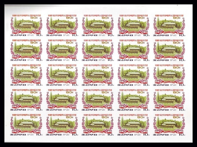 North Korea (PDR) 1997 80th B'day Kim Jong Il Imperf Full Sheet