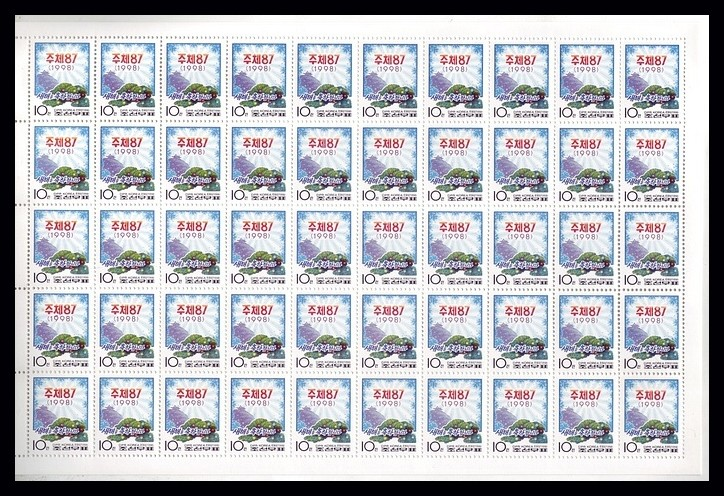 North Korea (PDR) 1998 Happy New Year 1v Full Sheets of 50 XF Mn