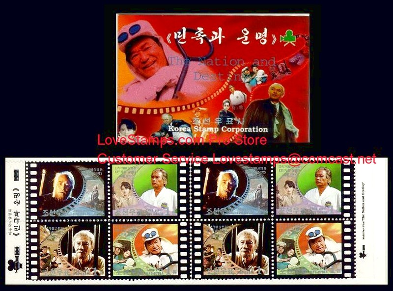 North Korea Movie Industry Mint Stamp Booklet