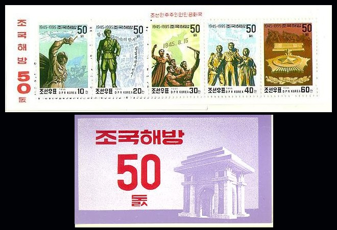 North Korea 50th Anniv National Liberation Mint Stamp Booklet