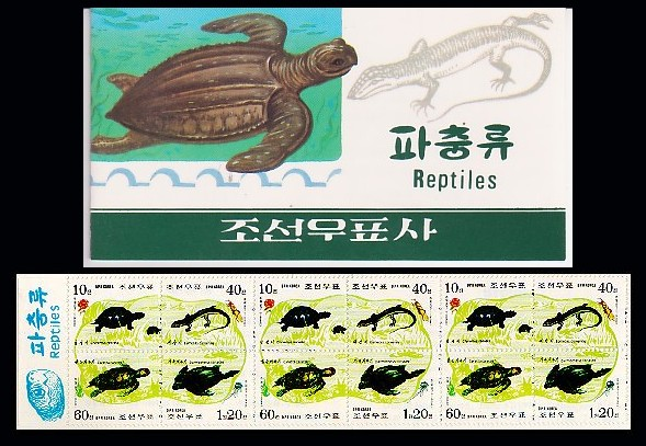North Korea Reptiles Mint Stamp Booklet