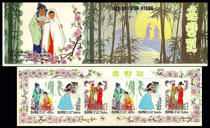 North Korea Tale of Chunhyang Mint Stamp Booklet
