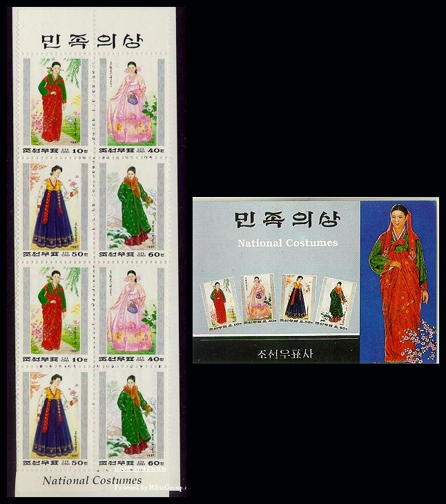 North Korea National Costumes Mint Stamp Booklet