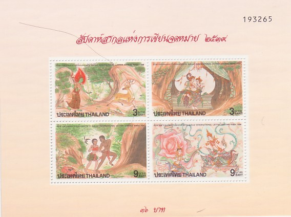Thailand #1689a International letter writing week S/S VF Mnh